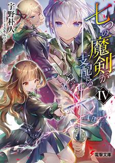 [宇野朴人] 七つの魔剣が支配する 第01-04巻