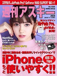 [雑誌] 週刊アスキー 2019年11月12日 [Weekly Ascii 2019-11-12]