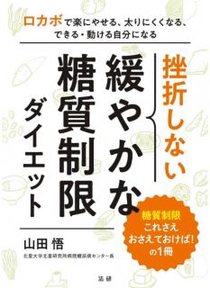 [Artbook] [山田悟] 挫折しない 緩やかな糖質制限ダイエット