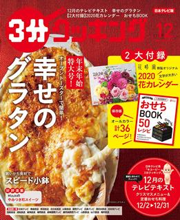[雑誌] 3分クッキング 2019年12月号 [3-bun Cooking 2019-12]