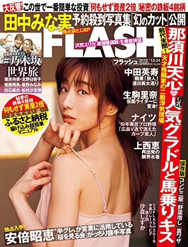 [雑誌] FLASH フラッシュ 2019年12月24日号