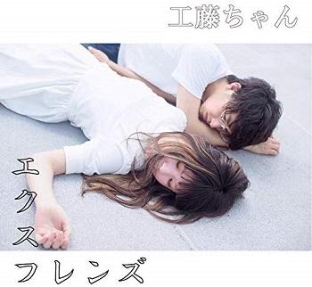 [Album] 工藤ちゃん – エクスフレンズ (2019.10.23/MP3/RAR)