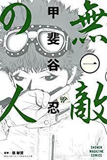 [甲斐谷忍] 無敵の人 第01巻