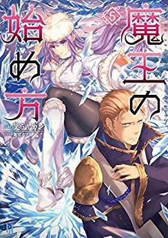 [笑うヤカンx新堂アラタ] 魔王の始め方 第01-05巻