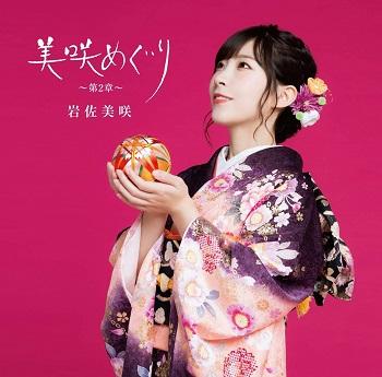 [Album] 岩佐美咲 – 美咲めぐり〜第2章〜 (2019.11.06/MP3/RAR)