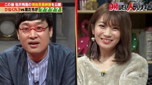 [TV-Variety] 191109 ひねくれ3 #32 (乃木坂46 秋元真夏)