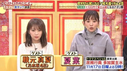 [TV-Variety] 191111 かみひとえ (乃木坂46 秋元真夏)