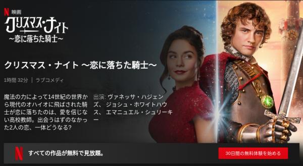 [MOVIE] クリスマス・ナイト 〜恋に落ちた騎士〜 (2019) (WEBRIP)