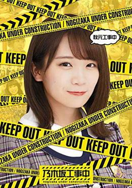 [TV-SHOW] 乃木坂46 – 秋元工事中 Blu-ray (2019) (BDISO)