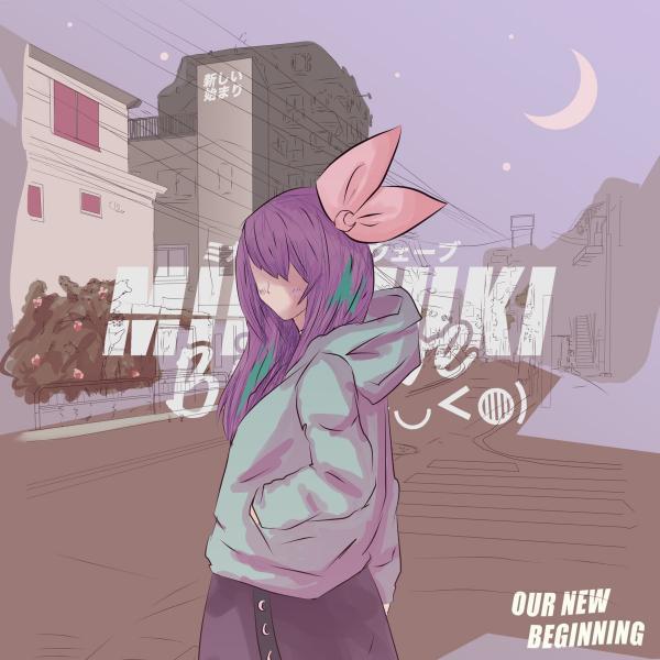 [Single] ミカヅキBIGWAVE – Our New Beginning [FLAC + MP3 320 / WEB] [2019.11.02]