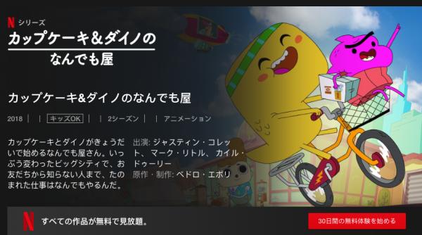 [ANIME] カップケーキ&ダイノのなんでも屋 第2シーズン 全13話 (WEBRIP)