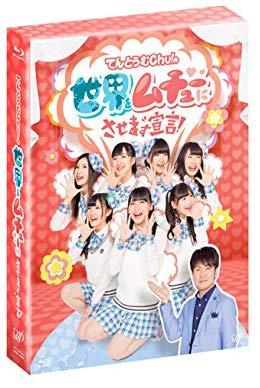 [TV-SHOW] てんとうむChu!の世界をムチューにさせます宣言!Blu-ray BOX (2015.04.17) (BDISO)