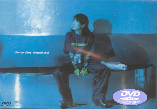 [MUSIC VIDEO] 奥井雅美 – Do-can diary (2000.08.23/MP4/RAR) (DVDISO)