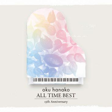 [Album] Hanako Oku – Oku Hanako ALL TIME BEST (2019.11.13/MP3/RAR)