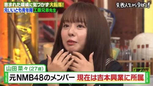 [TV-Variety] 191104 しくじり先生 俺みたいになるな!! (元NMB48 山田菜々)