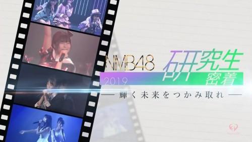 [TV-Variety] 190414 NMB48研究生密着2019 〜輝く未来をつかみ取れ〜 #01