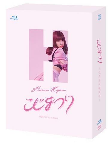 [MUSIC VIDEO] AKB48 – こじまつり ~小嶋陽菜感謝祭~ (2017.04.19/MP4/RAR) (DVDRIP)