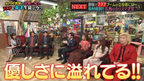 [TV-Variety] 191106 あいつ今何してる? SP (乃木坂46 高山一実 星野みなみ)