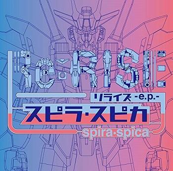 [Single] スピラ・スピカ – Re:RISE -e.p.- (2019.10.23/MP3/RAR)