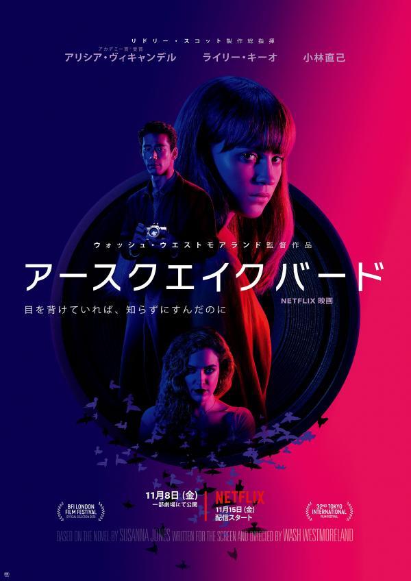 [MOVIE] アースクエイクバード (2019) (WEBRIP)