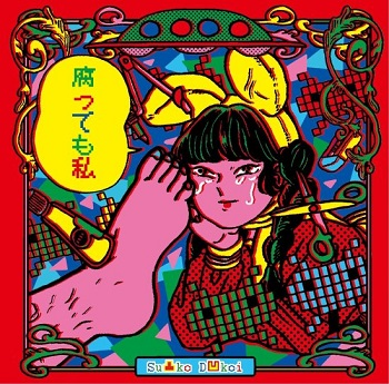 [Album] Su凸ko D凹koi – 腐っても私 (2018.09.19/MP3/RAR)