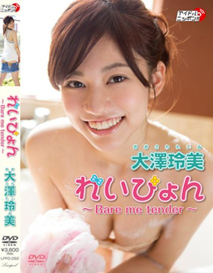 LPFD-282 Reimi Osawa 大澤玲美 – れいぴょん~Bare me tender~