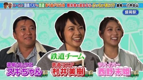 [TV-Variety] 191113 太川蛭子の旅バラ スペシャル (元AKB48 西野未姫)